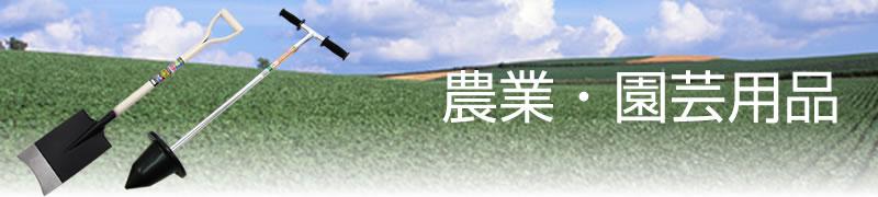 農業・園芸用品