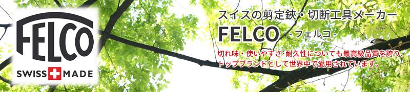 フェルコ(FELCO)