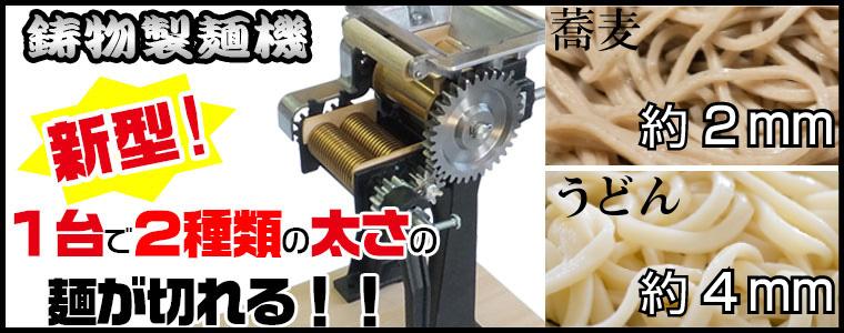 新型 鋳物製麺機