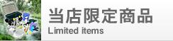 当店限定商品