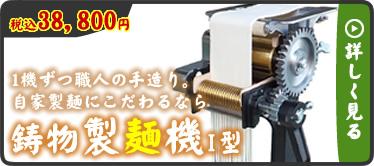 鋳物製麺機