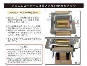 のしローラーの調整と各部の使用方法