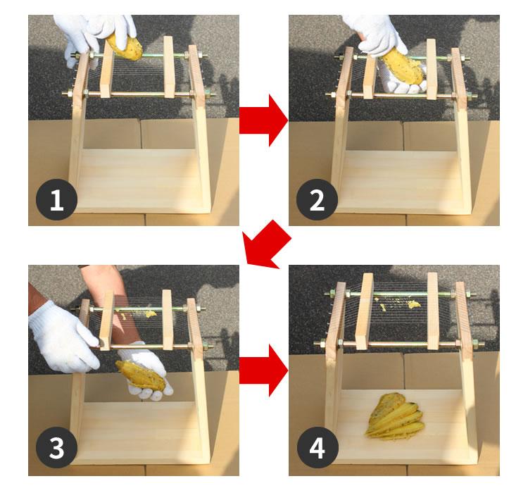 干し芋スライサーの使用方法