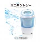 KJ-800 【小型洗濯機】ミニ楽ンドリー