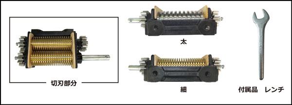 新製麺機Ⅰ型切刃取替方法