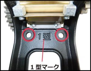 新製麺機Ⅰ型切刃取替方法1まーく