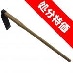 タケノコ堀 唐鍬 270mm 〇サビあり〇