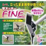 フジ鋼業 草ヌッキー FINE フィーネ FB-010