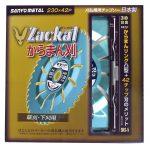 三陽金属 Zackal(ザッカル) からまん刈 230×42P